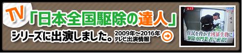 「日本全国駆除の達人」
